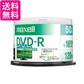 ★お買い物マラソン中はポイント最大24.5倍!!★maxell DRD120PWE.50SP 録画用 DVD-R 標準120分 16倍速CPRM 50枚スピンドルケース マクセル DRD120PWE50SP 送料無料  