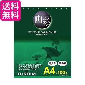 FUJIFILM G3A4100A 高級光沢紙 画彩 A4 100枚 送料無料