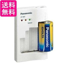 パナソニック FF-991P-W 電池チェッカー 送料無料