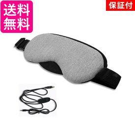 ◆1年保証付き◆ ホットアイマスク アイマスク USB式 アイピロー 目元エステ 温度調節 タイマー機能 日本語説明書付 (管理C) 送料無料