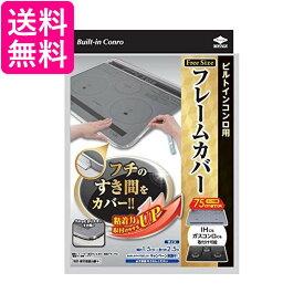 東洋アルミ フレームカバー フリーサイズ Toyo Aluminium 送料無料