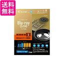 エレコム CK-BRP3 レンズクリーナー Blu-ray /CD/DVD 用 2枚セット ELECOM 送料無料