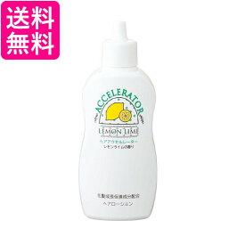 ヘアアクセルレーターL レモンライムの香り 150mL 育毛剤 女性用 加美乃素本舗 女性 レディース 送料無料