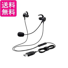 エレコム HS-EP15UBK ヘッドセット マイクアーム付 USB インナーイヤー 有線 両耳 ブラック ELECOM 送料無料