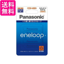 単4形充電池 4本パック BK-4MCC/4C パナソニック エネループ PANASONIC eneloop 単四形充電池 送料無料
