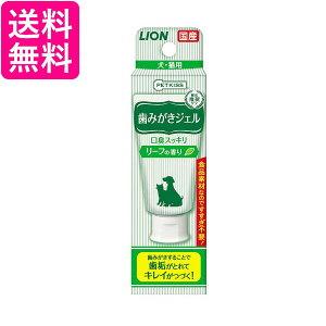 LION ペットキッス (PETKISS) 歯みがきジェル リーフの香り 歯磨き粉 犬 猫 歯磨き 歯ブラシ ライオン 送料無料