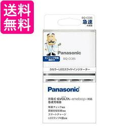 パナソニック(Panasonic) EVOLTA 急速充電器 単3形・単4形 BQ-CC85 送料無料
