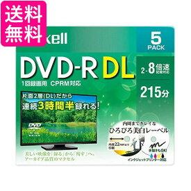 maxell DRD215WPE.5S マクセル 録画用 DVD-R DL 標準215分 8倍速 CPRM プリンタブルホワイト 5枚パック 日立マクセル 送料無料
