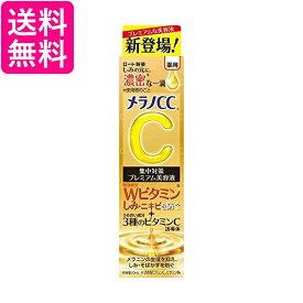 ロート製薬 メラノCC 薬用 しみ集中対策プレミアム 美容液 20ml 送料無料