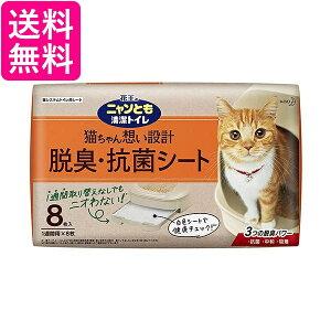 花王 ニャンとも清潔トイレ 脱臭・抗菌シート お徳用 8枚入 猫用システムトイレシート×8個セット 送料無料
