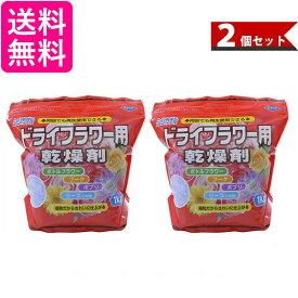 豊田化工 シリカゲル ドライフラワー用 乾燥剤 (1kg) 2個セット 送料無料  