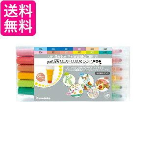 呉竹 ZIG クリーンカラードット 12色セット TC-6100/12V 送料無料