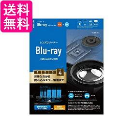 エレコム CK-BR4N レンズクリーナー ブルーレイ専用 湿式 乾式ディスク2枚セット PS4対応 送料無料
