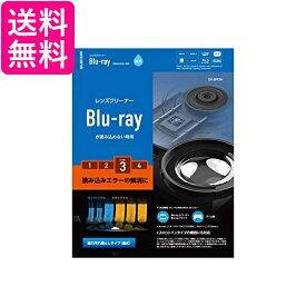 エレコム CK-BR3N レンズクリーナー ブルーレイ専用 湿式 PS4対応 送料無料