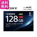 ソニー 5BNR4VAPS4 ビデオ用ブルーレイディスク (5枚パック) 4層 BD-R 4倍速対応 SONY 送料無料