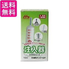 森乳サンワールド ワンラック 注入器 送料無料
