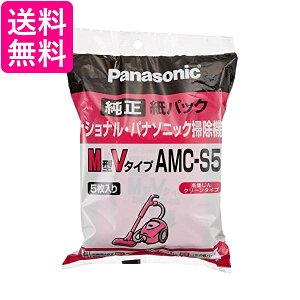 2個セット パナソニック 交換用紙パック AMC-S5 M型Vタイプ 5枚入 AMCS5 PANASONIC 純正 送料無料