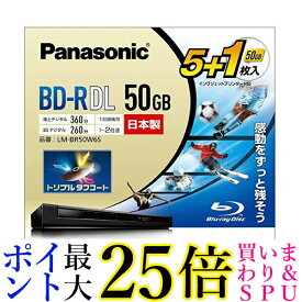 ★7/19〜7/26 ポイント最大25倍!!★Panasonic LM-BR50W6S パナソニック 2倍速 ブルーレイディスク 録画用 BD-R DL 追記型 片面2層50GB(追記)5枚+1枚 日本製 Blu-ray Disc LMBR50W6S 送料無料