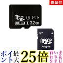 ◆1年保証付◆ microSDカード MicroSDカード microSDHC マイクロSDカード 32GB Class10 UHS-I U3 ドラレコ用 アダプタ…