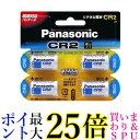 ★6/4~6/11 ポイント最大25倍!!★Panasonic CR-2W/4P パナソニック CR2W4P カメラ用リチウム電池 4個 3V CR2 送料無料