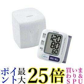 ★22日〜26日ポイント最大25倍!!★CITIZEN CH-650F シチズン 手首式血圧計 CH650F 電子血圧計 送料無料