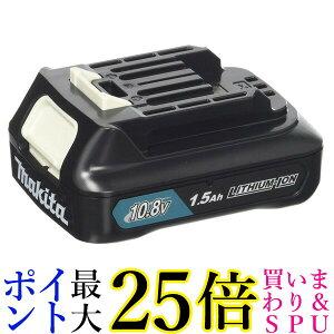 makita A-59841 マキタ A59841 リチウムイオンバッテリ BL1015 10.8V 1.5Ah 088381459679 送料無料