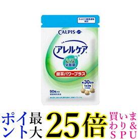 ★22日〜26日ポイント最大25倍!!★CALPIS カルピス アレルケア 甜茶パワープラス 90粒 1袋 約30日分 健康補助食品 サプリメント 送料無料