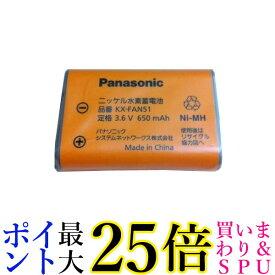 ★7/19〜7/26 ポイント最大25倍!!★Panasonic KX-FAN51 パナソニック KXFAN51 コードレス子機用電池パック (BK-T407 コードレスホン電池パック-092 同等品) 子機バッテリー 純正 送料無料