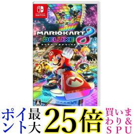 マリオカート8 デラックス Nintendo Switch 任天堂 ニンテンドースイッチ 送料無料