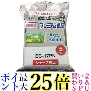★6/4~6/11 ポイント最大25倍!!★SHARP 紙パック式掃除機用 純正紙パック EC-17PN