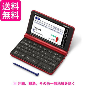 CASIO Ex-word 電子辞書 XD-SX7300RD
