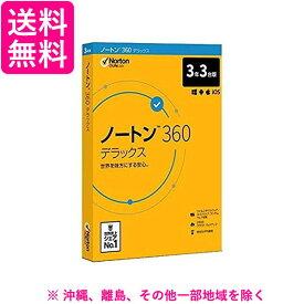 ★3/4〜3/11 ポイント最大25倍★シマンテック Symantec ノートン 360 デラックス 3年3台版