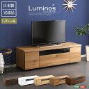 シンプルで美しいスタイリッシュなテレビ台(テレビボード) 木製 幅120cm 日本製・完成品  luminos-ルミノス- 送料無料