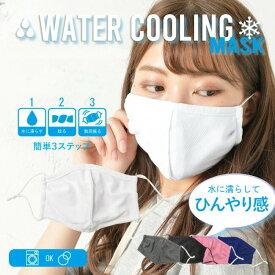 夏用 マスク 洗える 冷感 水に濡らして使える ひんやり ウォーター クーリング マスク 夏 涼しい メッシュ素材 布マスク 立体 3D 繰り返し使える 大人用 メンズ レディース オフホワイト /チャコール/ブラック/ピンク/ブルー 5色 マスク PB-1 SELECT