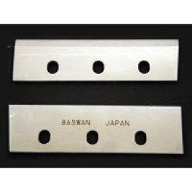 池永鉄工株式会社 86SWAN(Swanかき氷機用替刃)