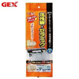 GEX(ジェックス) デュアルクリーンフリーマット BCパワー