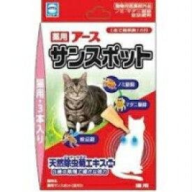 白元アース サンスポット 猫用 3本