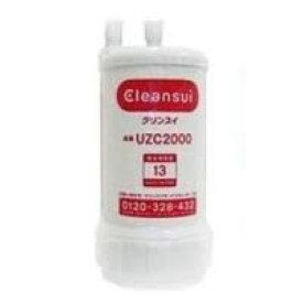 ミツビシレイヨン UZC2000 (アンダーシンクタイプ型浄水器用カートリッジ)