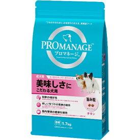 マースジャパン [取寄7]プロマネージ成犬美味しさこだわる犬用1.7kg PMG45 [4902397836766]