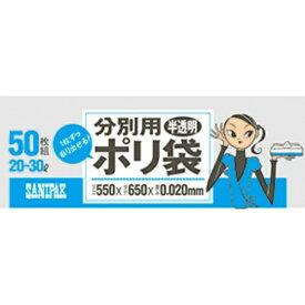 日本サニパック [取寄7]SC25スマートキューブ20-30L50枚 半透明 [4902393576253]