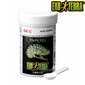 GEX(ジェックス) エキゾテラ マルチビタミン 30g 爬虫類 フード PT1860 飼育