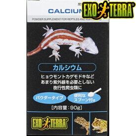 GEX(ジェックス) エキゾテラ カルシウム 90g 爬虫類 フード PT1851 飼育