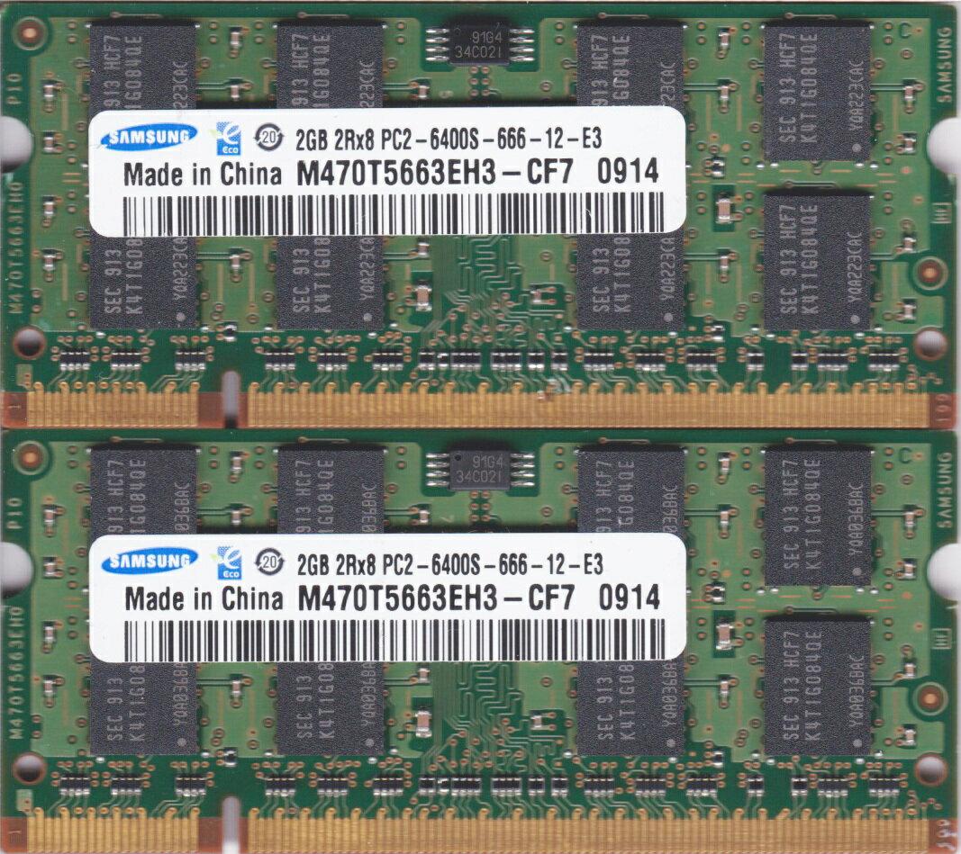 SAMSUNG PC2-6400S (DDR2-800) 2GB x 2枚組み 合計4GB Win/Macに適合 動作保証品【中古】