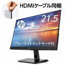 【10/31までクーポンで2,000円OFF】HP モニター HP 22m 3WL44AA-AAAA 21.5インチ ディスプレイ フルHD 非光沢 IPSパネ…