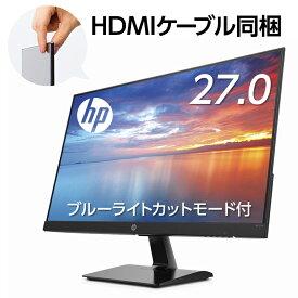 【送料無料】 HP モニター HP 27m 3WL48AA-AAAA 27インチ ディスプレイ フルHD 非光沢 IPSパネル 高視野角 超薄型 省スペース スリムベゼル ローブルーライトモード搭載 (型番:3WL48AA#ABJ)