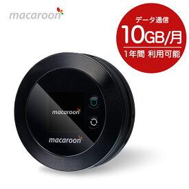 【在庫あり】【送料無料】Macaroon SIMフリー モバイルルーター Urocomm Macaroon M1 + 国内 10GB/月 1年間パック 同時購入セット