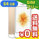 SIMフリー iPhoneSE A1723 (MLXP2J/A) 64GB ゴールド 【国内版SIMフリー】[中古Aランク]【当社1ヶ月間保証】 スマホ 中古 ...