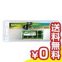 【送料無料】当社1週間保証[新品]■SILICON POWER 204PIN SODIMM DDR3-1600(PC3-12800) 8GB [SP008GBSTU160N02DA] 【 …