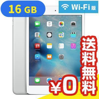 iPad mini4 Wi-Fi 16GB MK6K2J/A シルバー[中古Bランク]【当社1ヶ月間保証】 タブレット 中古 本体 送料無料【中古】 【 中古スマホとタブレット販売のイオシス 】