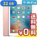 iPad Pro 9.7インチ Wi-Fi (MM172J/A) 32GB ローズゴールド[中古Aランク]【当社1ヶ月間保証】 タブレット 中古 本体 送料無料【中古】 【 パソコン&白ロムのイオシス